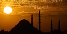 On Bir Ayın Sultanı Hoşgeldin Ya Şehri Ramazan...
